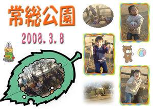 20083blog